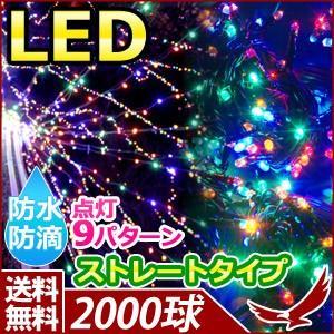 ミックス イルミネーション LED 2000球 ストレートタイプ 屋外 庭 ガーデニング イルミネーションライト 防水 防滴 LEDライト 装飾 クリスマス イルミライト|discount-spirits2