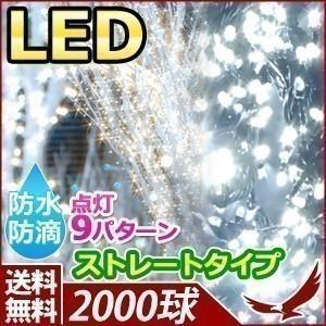 ホワイト イルミネーション LED 2000球 ストレートタイプ 屋外 庭 ガーデニング イルミネーションライト 防水 防滴 LEDライト 装飾 クリスマス イルミライト|discount-spirits2