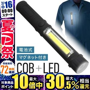 ハンディライト COB型 懐中電灯 COB ハンドライト LED 作業灯 強力 軽量 最強 LEDライト ワークライト クリップ マグネット 点灯切替 キャンプ アウトドア|discount-spirits2