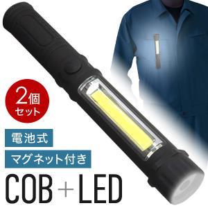 COBハンドライト 最強 2個セット 懐中電灯 ハンディライト ハンドライト COB LED 作業灯 LEDライト クリップ付き マグネット付き 点灯切替 キャンプ アウトドア|discount-spirits2