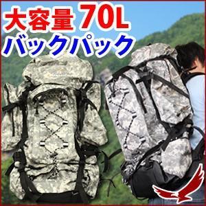 バックパック 70L リュックサック 大容量 迷彩 登山 キ...
