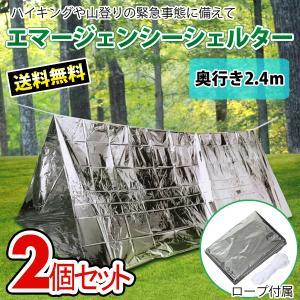 テント エマージェンシー シェルター  2個セット 奥行き2.4m アウトドア 登山 ハイキング アルミ 雨避け 緊急事態 防災 災害時 寝袋 風避け 簡易テント送料無料|discount-spirits2