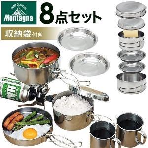 煮る・炒める・焼くと多様に使えるアウトドアクッカーセット。 鍋にフライパン、小皿、マグカップがセット...
