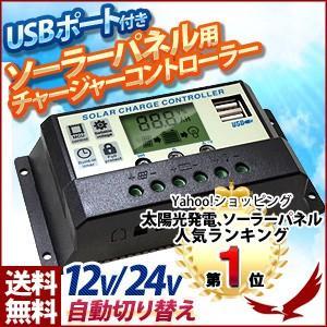 ソーラーパネル用 20A チャージコントローラー USBポート付き 12V 24V 自動切り替え 充放電コントローラー 太陽光発電 ソーラーパネル 充電 発電 コントロール