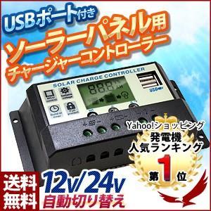 ソーラーパネル用 20A チャージコントローラー USBポー...