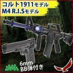ベルソス エアーガンキット VS-C-M4 BB弾付き エアーガン M4R.I.Sモデル Colt1911モデル スポーツシューティング エアガン ライフル ピストル VERSOS|discount-spirits2