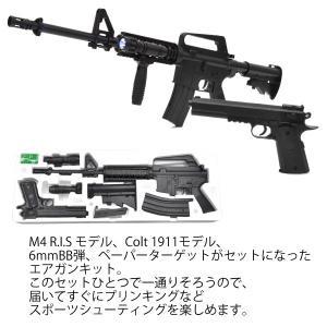 ベルソス エアーガンキット VS-C-M4 BB弾付き エアーガン M4R.I.Sモデル Colt1911モデル スポーツシューティング エアガン ライフル ピストル VERSOS|discount-spirits2|04