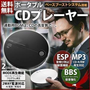 ポータブルCDプレーヤー CDプレーヤー 本体 コンパクト 音楽 ミュージック プレイヤー オーディオ かわいい おしゃれ 小型 軽量 薄型 通勤 通学