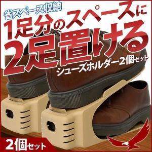 シューズホルダー 固定式 2個セット ベージュ 靴収納 シューズラック 靴ホルダー くつホルダー 靴箱 下駄箱 靴 くつ クツ 玄関収納