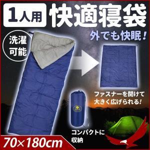 シュラフ 寝袋 一人用 快適温度約10〜25℃ 封筒型 キャンプ ツーリング 災害時 寝袋 車中泊 洗濯可能 洗える 収納バッグ付き コンパクト MCO-22|discount-spirits2
