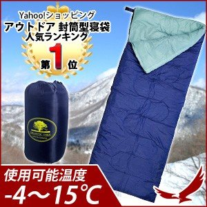 シュラフ 寒冷対応 寝袋 ボリューミー 使用可能温度-4〜1...