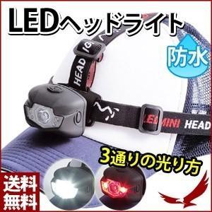 LED ヘッドライト LED-HR 95ルーメン 作業灯 防...