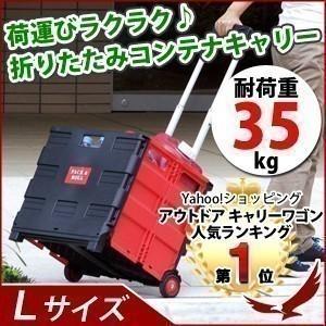 折りたたみ コンテナキャリー L レッド ZY-40LBR 耐荷重35kg キャリー コンテナ キャリーカート 折り畳み式 コンパクト 収納 車載 アウトドア|discount-spirits2