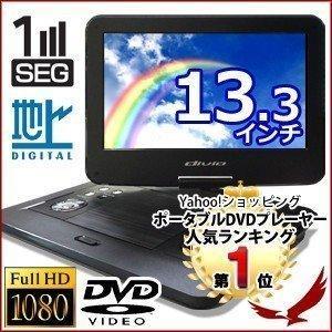 13.3インチ ポータブルDVDプレーヤー KH-FDD1300 フルハイビジョン DVDプレーヤー フルセグ ワンセグ 地デジ アウトドア レジャー ドライブ 車載|discount-spirits2
