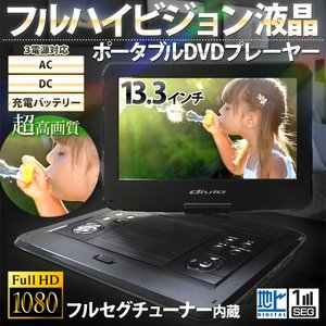 13.3インチ ポータブルDVDプレーヤー KH-FDD1300 フルハイビジョン DVDプレーヤー フルセグ ワンセグ 地デジ アウトドア レジャー ドライブ 車載 discount-spirits2 02