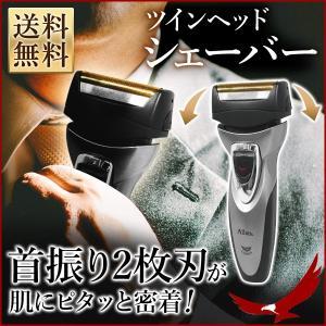 首振り 2枚刃 シェーバー ツインヘッド アルファゴールド MEBM-17 充電式 ひげ剃り 電気シェーバー 男性用 髭剃り 男性 電気髭剃り 首振りヘッド 密着 剃り心地