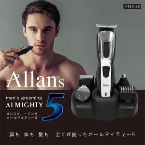 メンズ グルーミング オールマイティー5 Allans 充電式 バリカン 髭剃り 鼻毛 ボディ 顔 グルーミングセット シェーバー 身だしなみ メンズ