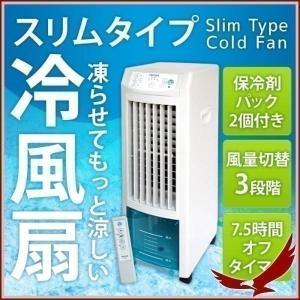 ●水を入れ、温度が下がった空気をファンで送り込む仕組みなので、  扇風機と違い、ひんやりとした風を感...