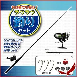 釣り竿セット ラクラク釣りセット MCO-16 釣り具 釣り...