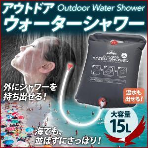 ウォーターシャワー 15L 簡易シャワー シャワー ポータブルシャワー 手動シャワー レジャー アウトドア キャンプ 屋外シャワー