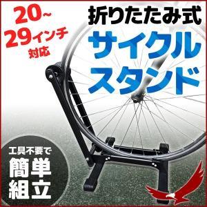 自転車スタンド サイクルスタンド 折りたたみ 20〜29イン...