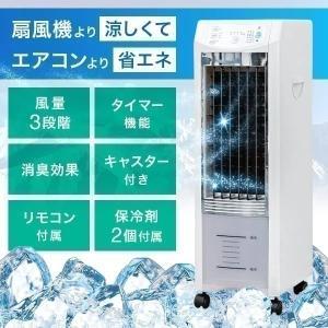 冷風扇 冷風扇風機 タワー型 コンパクト キャスター マイナスイオン 扇風機 おしゃれ 小型 静か 冷風 涼風 自然風 首振り タイマー リモコン