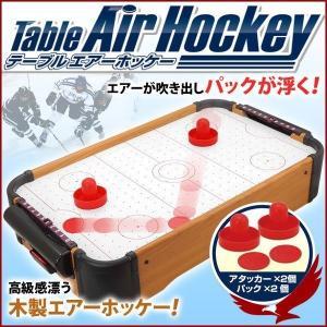 テーブル エアーホッケーゲーム ストライク エアホッケー アタッカー パック エアーファン ゲーム 本格的 おもちゃ パーティー
