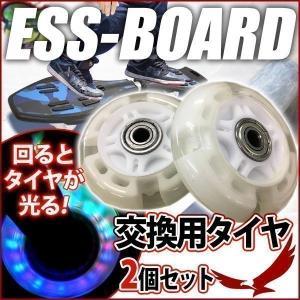 エスボード タイヤ 交換用 ハードタイヤ 2個セット ウィール 交換 LEDタイヤ 光る ESS Board エスボード専用 交換タイヤ Sボード エスボードタイヤ Earth Wing