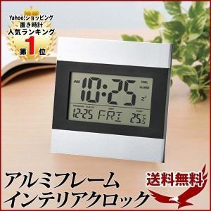 置き時計 アルミフレーム インテリアクロック 置時計 掛け時計 デジタル 時計 カレンダー クロック 温度 目覚まし時計