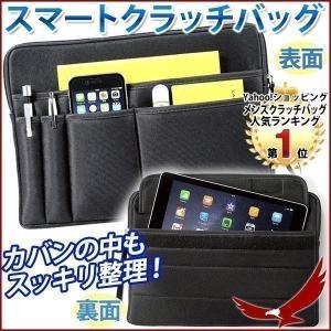 スマートクラッチバッグ バッグインバッグ クラッチバッグ タブレットケース ソフト素材 ソフトケース ビジネスバッグ インナーバッグ