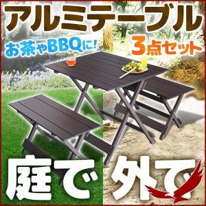 アルミテーブル 3点セット アウトドア アルミ製 テーブル ...