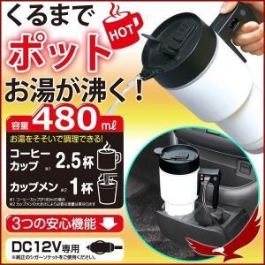 電気ケトル 車載 セイワ ボトル電気ケトル Z60 ホワイト DC12V 車用 電気ポット 湯沸かし...