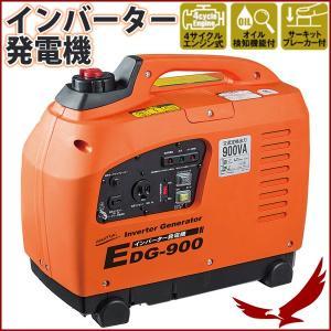 インバーター発電機 EDG-900 エンジン 交流定格出力 ...