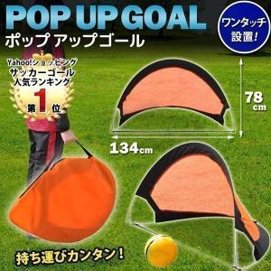 サッカーゴール ゴールネット サッカー フットサル ゴール 折りたたみ 組み立て不要 簡単設置 ネット 屋外 練習 試合 ポップアップ式