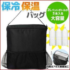 お買い物やレジャーに! たっぷり入って持ち運びしやすい保冷温バッグ。  内側は全面アルミ蒸着、開閉は...