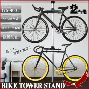 自転車 スタンド つっぱり式 2台 縦置き タワー型 自転車...