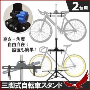 自転車 スタンド 三脚式 2台 縦置き タワー型 自転車用ス...