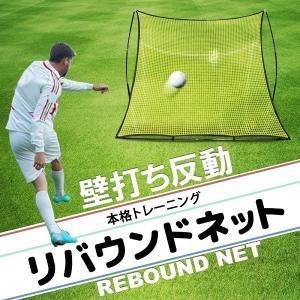 サッカー、野球、テニスなどのトレーニング練習やゲームが本格的にできるリバウンドネットです。 組み立て...