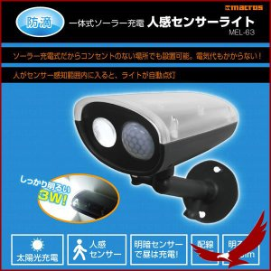 センサーライト 人感センサー  MEL-63 ソーラーライト 屋外 防犯 対策 防滴 玄関 照明 防...