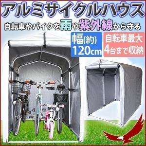 自転車 バイク 収納 アルミサイクルハウス SE-25 4台...