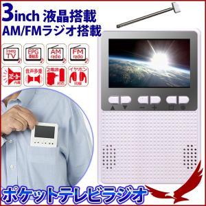 ポケットラジオ ワンセグ テレビ 3インチ 液晶 ポケットテレビラジオ VS-M046 ホワイト AM FM ラジオ テレビ TV 軽量 携帯 コンパクト