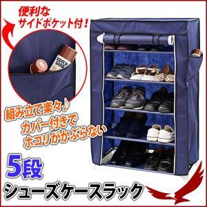 シューズケースラック 5段 不織布カバー付き 下駄箱 シューズラック 靴入れ 簡易 靴 収納 ラック 靴箱 省スペース 玄関収納の写真