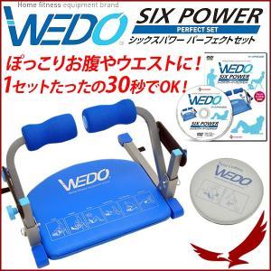 腹筋マシン WEDO シックスパワー パーフェクトセット WDSP-0001 SIX POWER ダイエット 腹筋 マシーン フィットネスマシン 全身運動 有酸素運動