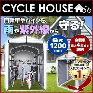 サイクルハウス 自転車 屋根付き収納 自転車小屋 サイクルポート 収納庫 物置 3〜4台用 バイク ガレージ 収納 自転車置き場 バイク置き場 駐輪場