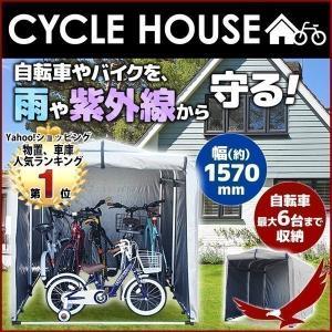 サイクルハウス アルミ SR-CH03 サイクルガレージ 5...