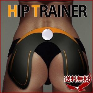 EMS お尻専用 筋トレ器具 電池式 ダイエット トレーニングパッド 女性 男性 トレーニング筋肉振動 エクササイズ