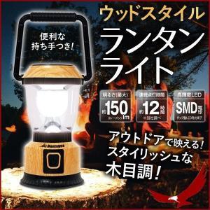 ウッドスタイル ランタンライト 150ルーメン 木目調 LEDランタン 懐中電灯 小型 防災用 アウトドア キャンプ レジャー|discount-spirits2