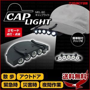 ヘッドライト キャップライト MEL-90 クリップ式 帽子 取り付け 釣り 登山 非常用 防災用 小型 軽量 点灯 点滅 照明 作業 作業灯|discount-spirits2