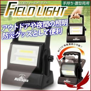 ランタン COBフィールドライト 手持ち 置型 COBライト ランタンライト ランプ 電池式 懐中電灯 照明 防災用 アウトドア キャンプ レジャー
