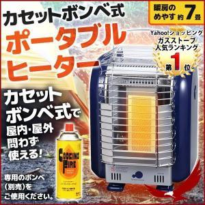 ガスヒーター カセットボンベ式 ポータブルヒーター GCP-181S 屋内用 シルバー ガス暖房 安全装置付 ストーブ 持ち運び
